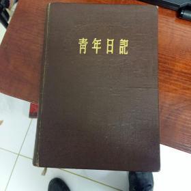 民国时期《青年日记》(内页有很多丰子恺插图及古代警语)   【 没有写 】