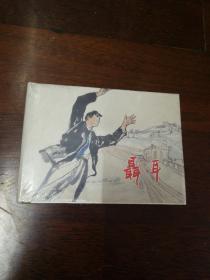 连环画:上海人民美术《聂耳》32开大精装厚