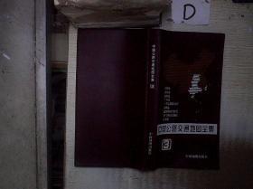 中国公路交通地图全集  3 。.