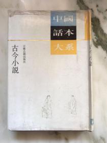 中国话本大系 古今小说