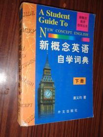 新概念英语自学词典(下)