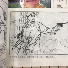 大字大图连环画系列红色经典故事第一辑(套装全17册)