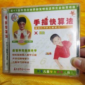 手指快算法VCD开发儿童智力丁红英 正版库存未拆封(塑封膜破了)