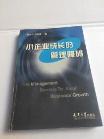 小企业成长的管理障碍