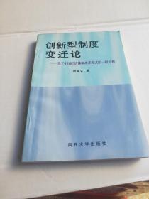 创新型制度变迁论:关于中国经济体制改革模式的一般分析