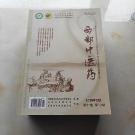 西部中医药(2018全年第1-12期,12本合售)