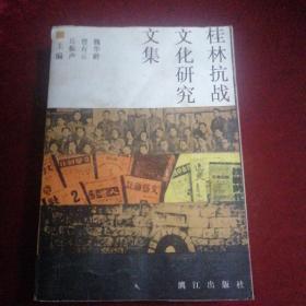 桂林抗战文化研究文集