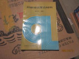 纤维增强复合材料 5726