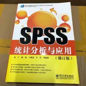 SPSS统计分析与应用(修订版)