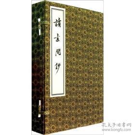 读素问钞(中医古籍孤本大全 16开线装 全一函四册)