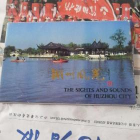 湖州风光明信片