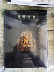 2014旗标典藏秋季拍卖 无形妙有:觉囊精品唐卡专场(精装)