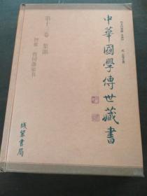 中华国学传世藏书   文白对照全译   第13卷 集部 智囊、曾国藩家书 16开精装本