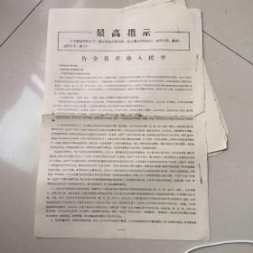 文革通告—-告全县革命人民书(安义县)