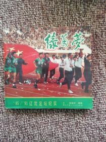 绿茵梦 : 85/91辽沈足坛纪实 作者签赠