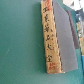民国珍本药书《工业药品大全》全一册精装厚本,确保正版珍本原版书,有很多珍贵失传药品制造方法,极为珍贵,保存完好不缺页 无涂画