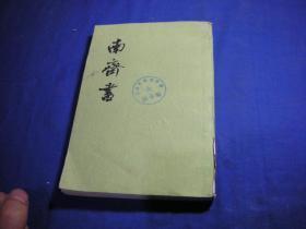 南齐书   第二册  第2册