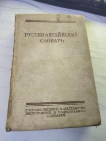 俄语原版书PYCCKO-
