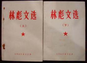 林彪文选(上、下)67年12月出版(编号1)
