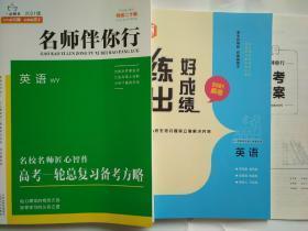 全新正版2021版名师伴你行名校名师匠心智作高考一轮总复习备考方略 英语WY外研 含练出好成绩和答案天津人民出版社