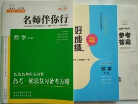全新正版2021版名师伴你行名校名师匠心智作高考一轮总复习备考方略 数学文科 含练出好成绩和答案天津人民出版社