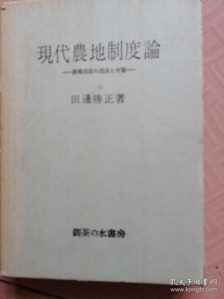 现代农地制度论