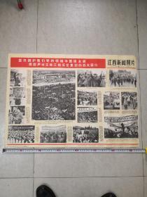江西新闻照片宣传画