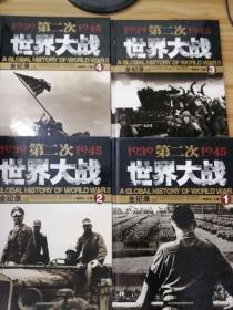 第二次世界大战全纪录(套装共4卷) 硬精装