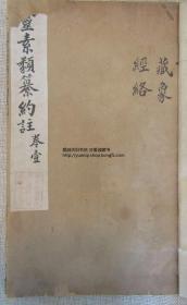 《黄帝素问灵枢合纂》(灵素类纂约注)上中下卷三册全
