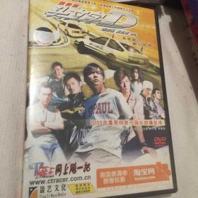 头文字D 精装DVD电影 周杰伦 余文乐 陈冠希 陈小春