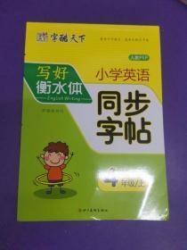 写好衡水体:小学英语同步字帖(四年级上人教PEP)