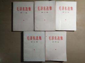 毛泽东选集(全五卷)横版简体