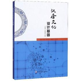 汉唐文化设计基因