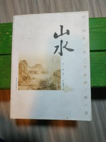 中国历代小品画精选~山水