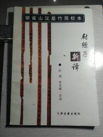 银雀山汉墓竹简校本   尉缭子  新译