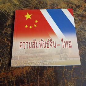 中国—泰国   走快递