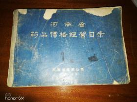 河南省药品价格经营目录【大厚册】,1984年河南省医药公司H