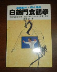 刘银山 白鹤门食鹤拳