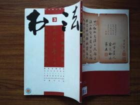 书法 2010年第3期总第246期