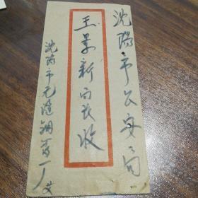15开信封 1984年实寄信信封  寄给沈阳市公安局王景新局长【背面标记向厂方犯罪集团围攻】