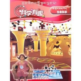 科学有趣·生命科学(藏汉双语)