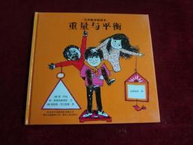 汉声数学图画书 重量与平衡