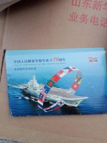 中国人民解放军海军成立70周年多国海军活动纪念---明信片【20张全】