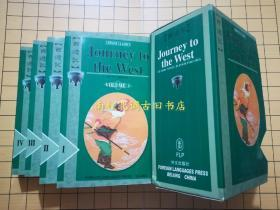 Journey to the West (4 Volumes)【私藏品好】