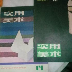 实用美术   1983年(12、14期)