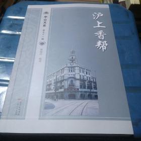 沪上香帮 中山文史第七十一辑