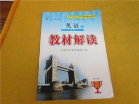 (人教版)教材解读高中英语必修1