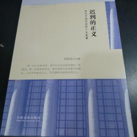 迟到的正义:影响中国司法的十大冤案(极罕见全新孤本!细节见图,无任何瑕疵)