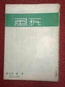 《艺风》月刊 第二卷第七期 总19期* 民国23年7月嘤嘤书屋出版发行 *缺页 低价*