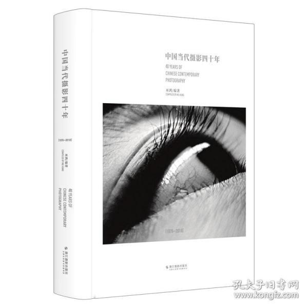 中国现代摄影四十年(1976-2018)